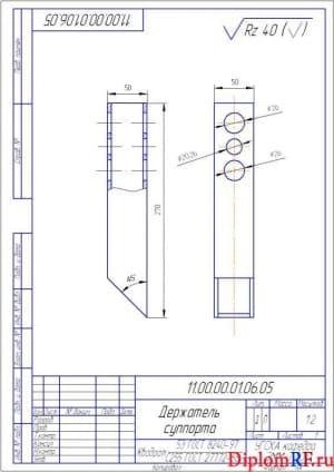 Чертеж держатель суппорта деталь (формат А4)