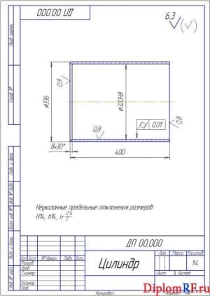 Чертеж детали цилиндр (формат А4)