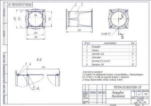 Чертёж детали патрубок выхлопной (формат А3)