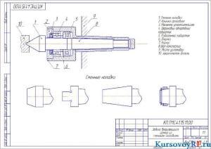 Чертеж задний вращающийся центр со сменными наладками (формат А 3)