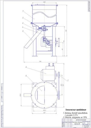 10.Чертеж общего вида вибрационного смесителя-дозатора премиксов А1