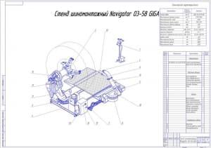 Чертеж общего вида стенда Navigator 03-58 GIGA для шиномонтажных работ А1