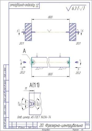 Операция фрезерно-центровальная А4