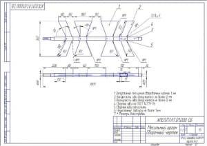 10. Сборочный чертеж месильного органа А3