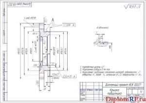 Деталь крышка подшипника (формат А3)