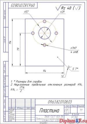 Чертеж пластина деталь (формат А4)