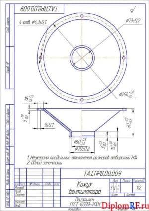 Чертеж детали кожух вентилятора (формат А4)