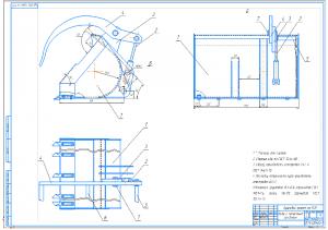 1.Сборочный чертеж ковша погрузчика с челюстным захватом на базе трактора Т-150К А1