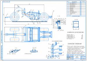 1.Сборочный чертеж прицепного скрепера А1