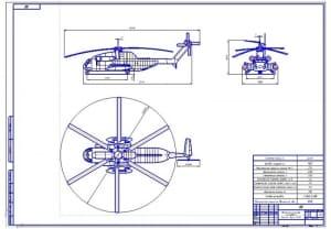 1.Чертеж общего вида тяжелого вертолета массой 22000 кг (формат А1)
