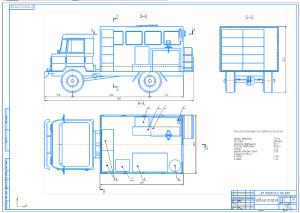 1.Чертеж общего вида передвижной ремонтной мастерской на базе автомобиля ГАЗ-66 А1