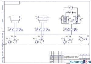 Гидравлическая схема (формат А3)