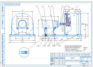 1.Сборочный чертеж привода вращательного движения А3