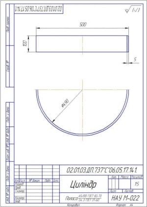 Рабочий чертеж цилиндра А4