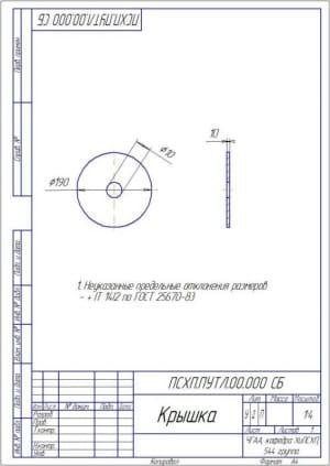 Рабочий чертеж детали крышка А4