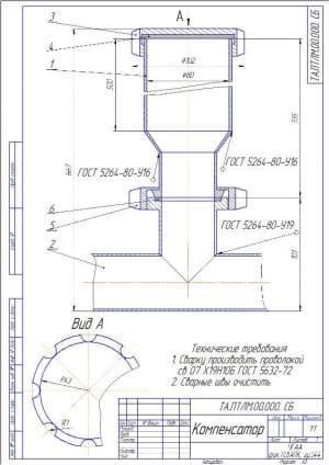 Сборочный чертеж компенсатора А3