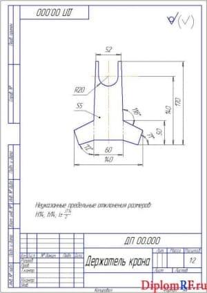 Чертеж детали держатель крана (формат А4)