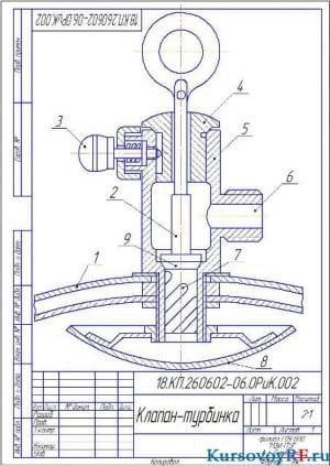 Чертеж клапан - турбинка