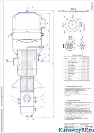 Чертеж  аппарат выпарной с восходящей пленкой (чертеж общего вида)