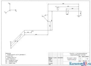Исходная схема трубопровода