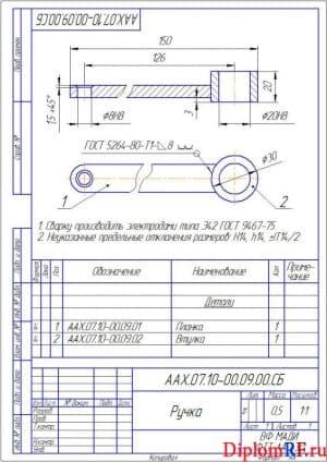 Чертёж сборочный ручки (формат А4)