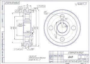 Рабочий чертеж детали шкив А3