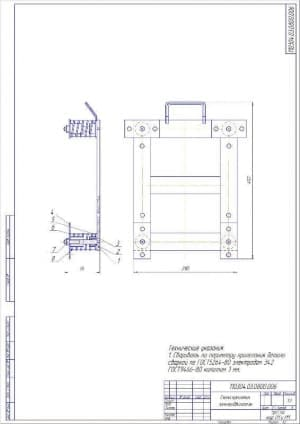 Чертёж схемы крепления электродвигателя (формат А2)