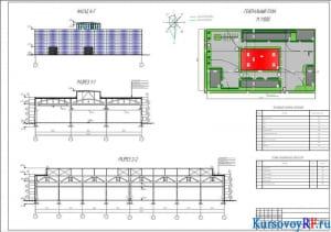 Фасад А-Г М1:200; Разрез 1-1 М1:200; Разрез 2-2 М1:200; Генеральный план М1:1000; Экспликация зданий и сооружений; Технико-экономические показатели