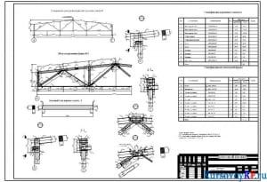 Клееная металлодеревянная ферма, узлы, спецификация