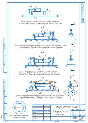 1.Чертеж измерительного комплекса А3