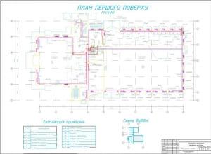 1.План первого этажа. Экспликация помещений, схема здания