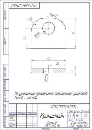 1.Кронштейн – чертеж детали А4