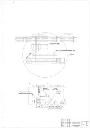 1.Схема выгрузки труб диам.820мм из полувагонов с погрузкой их на плетевоз