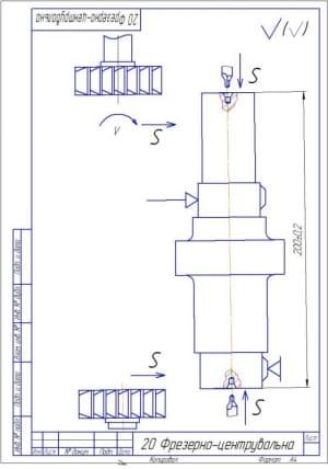 1.Фрезерно-центровальная операция А4