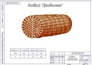 """1.Колбаса """"Праздничная"""" А3"""