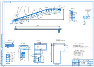 1.Общий вид ленточного конвейера А1