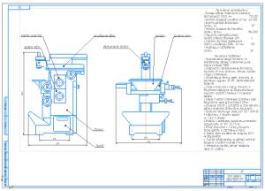 1.Общий вид станка фрезерного широкоуниверсального А1