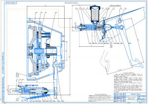 1.Общий вид привода цилиндрического сцепления А1