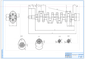 2.Рабочий чертеж коленчатого вала А1