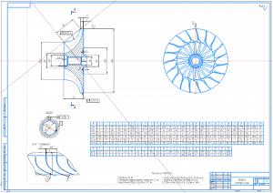 2.Рабочий чертеж колеса компрессора А1