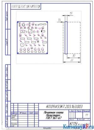 Чертеж печатной платы (полистирол ГОСТ 567-67) А4