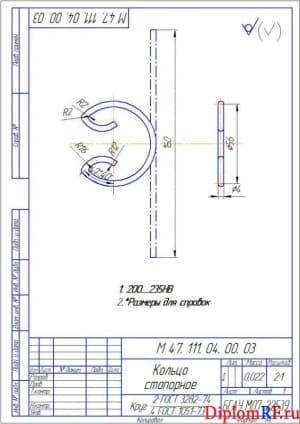 Чертёж детали стопорного кольца (формат А4)