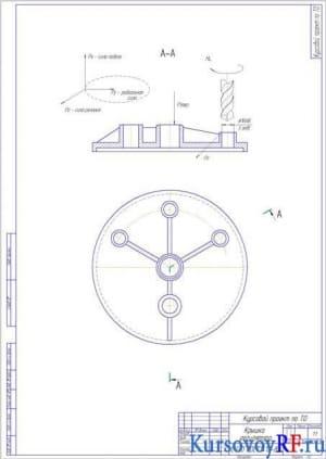 Чертеж крышка регулятора деталь, схема установки и закрепления