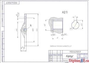 Чертеж корпус деталь (формат А3)