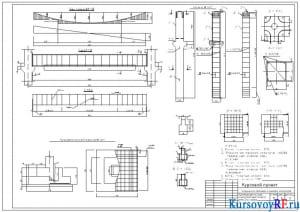 Эпюра материалов, Ригель, Фундамент средней колонны, Колонна М