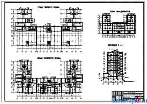 План первого этажа, план типового этажа, план фундаментов, сечение 1-1