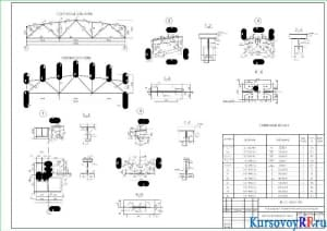 Геометрическая схема фермы, расчетная схема фермы м 1:100, узлы фермы м 1:10