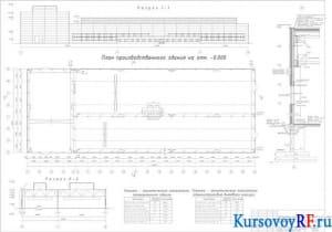 Чертеж план производственного здания