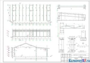 Чертеж одноэтажного здания Поперечная рама каркаса, план и боковой фасад (формат 2хА1)