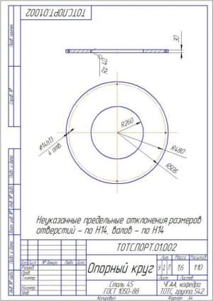 2.Деталь опорный круг А4